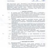 Договор на оказание абонентских услуг по техническому обслуживанию оборудования