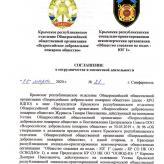 """Соглашение о сотрудничестве и совместной деятельности с """"ОСВОД ЮГ"""""""